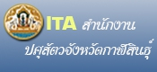 ITA สำนักงานปศุสัตว์จังหวัดกาฬสินธุ์
